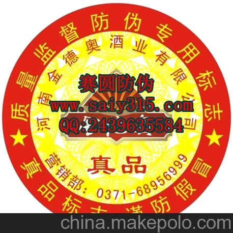 汕头洋酒防伪标签 汕头红酒防伪商标 提供来图来样定做服务