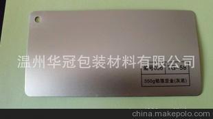 厂家直销 供应优质80-450克金银卡纸
