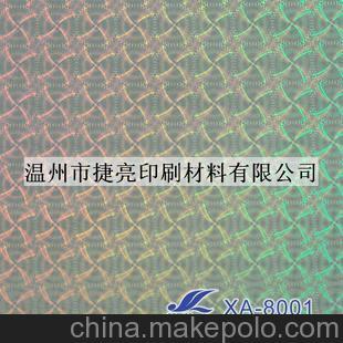 厂家直销 批发供应8001镭射卡纸 PET纸 金银卡纸 镭射卡纸