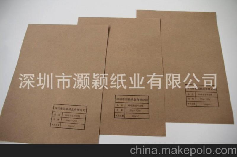 厂家直销70-100g包装牛皮纸,做信封用包装牛皮纸,国产牛皮纸