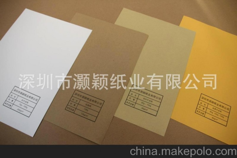 供应信封牛皮纸,60-150g信封牛皮纸,手提纸袋信封牛皮纸