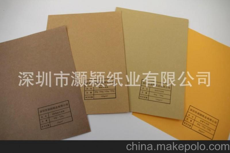 供应精制牛皮纸,湘江精制牛皮纸,信封精制牛皮纸