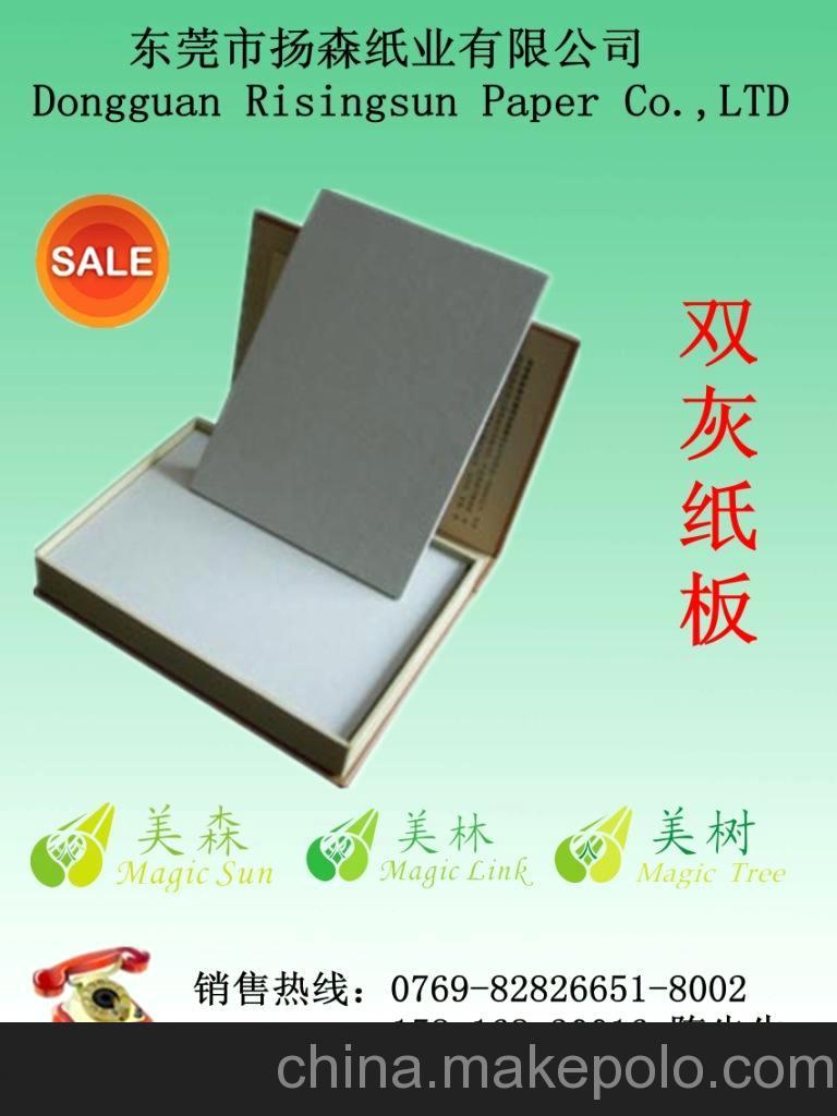 高密度灰板纸 东莞滑面灰卡纸 礼品盒双灰纸板 高档拼图纸板