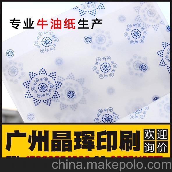 厂家定制牛油纸 硫酸纸 描图纸 腊纸 半透明纸 包装纸