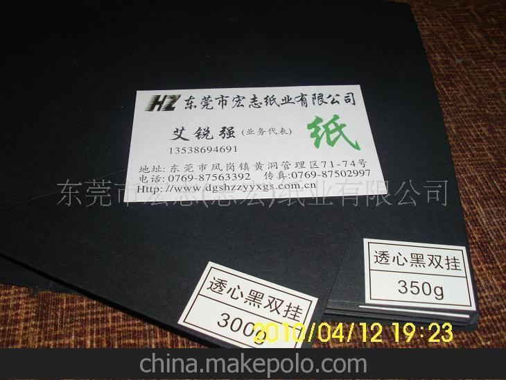 黑卡纸厂家直销黑卡纸、透心黑卡、纯木浆黑卡、单面黑卡
