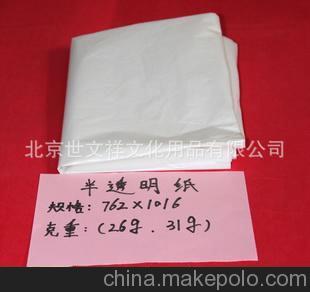 半透明纸26g 762*1016柔软平滑半透明纸防油性包装纸 批发零售