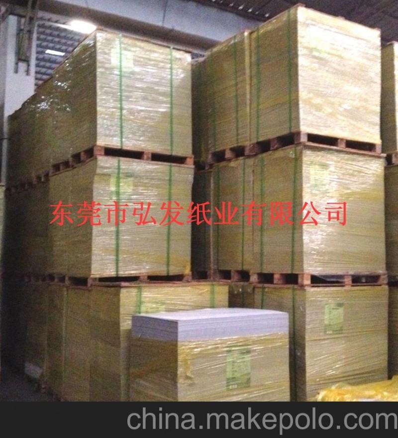 供应地龙、海龙、玖龙白板纸230-450克
