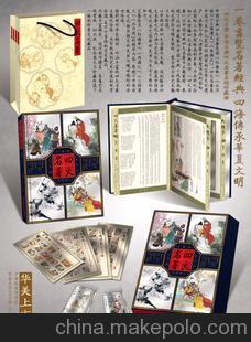 四大名著金典邮票珍藏册新品上市
