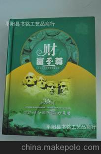 书铭文化厂家直供《财富至尊》58国纸币、硬币、邮票经典珍藏册