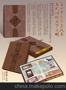 华夏瑰宝编年型张精美邮票珍藏册新品上市