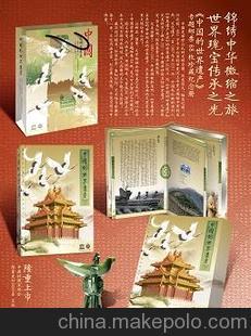 中国的世界文化遗产邮票册全新上市