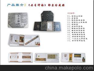 2012年邮册收藏精品——《丹青神韵邮票册》