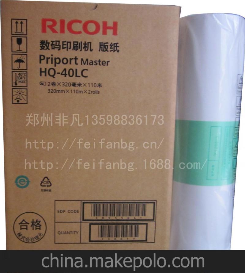 RICOH理光HQ40原装版纸/DX4510/DX4542c/DX4543/DX4544原装版纸