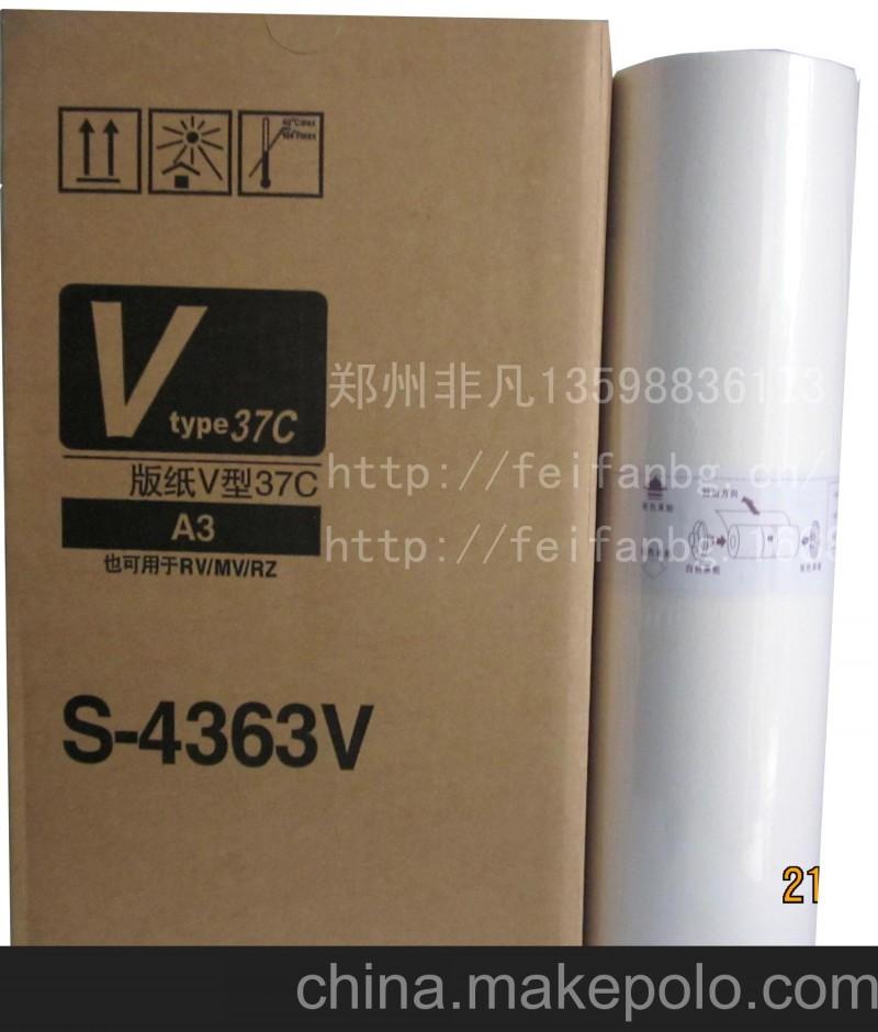 适用RISO理想RVA3版纸/RV3650/3690/370/ES3751/3761/S-4363V版纸