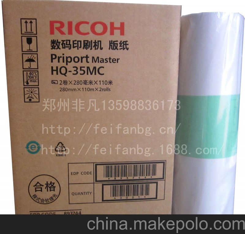 RICOH理光HQ35原装版纸/DX4443/4440原装版纸