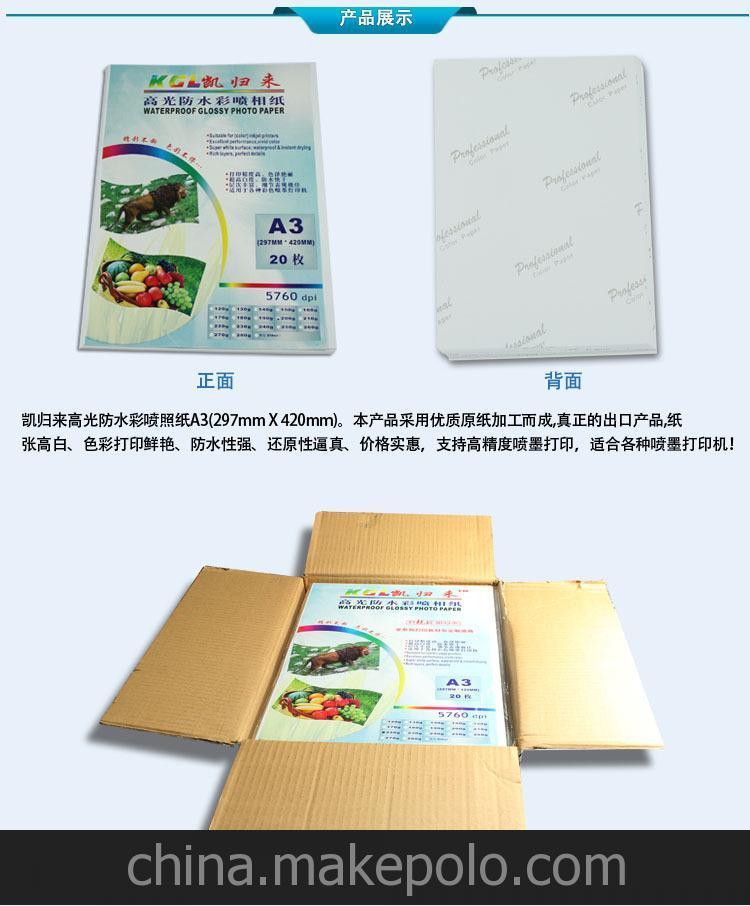 企业集采 300g A3双面彩喷铜板纸、彩喷铜版纸批发,10包一箱