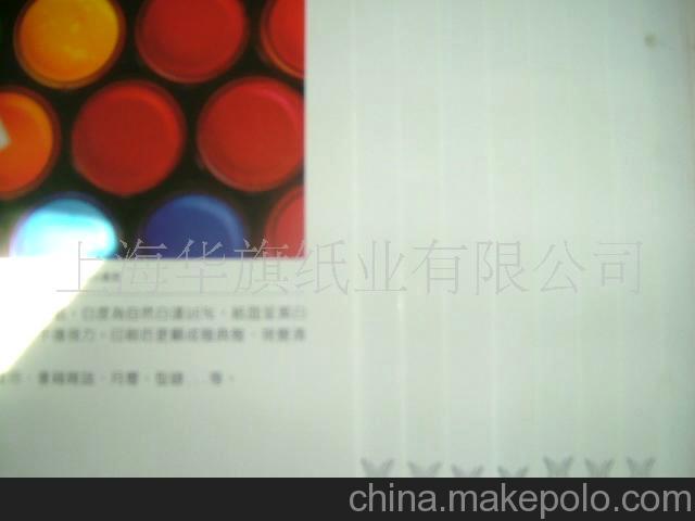 供应128-350克 尼欧雪铜(亚光铜版纸)进口亚粉