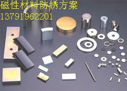 磁性材料防锈纸