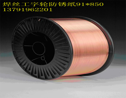 焊丝焊材防锈纸
