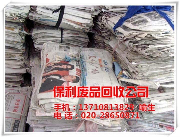 供应广州番禺榄核高价回收旧新闻纸