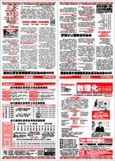 校园校报贝博技巧|企业内刊报纸贝博技巧|郑州免费设计报纸