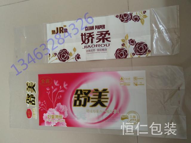 中高档卫生纸袋价格-制作批发卫生纸袋-河北恒仁纸塑包装