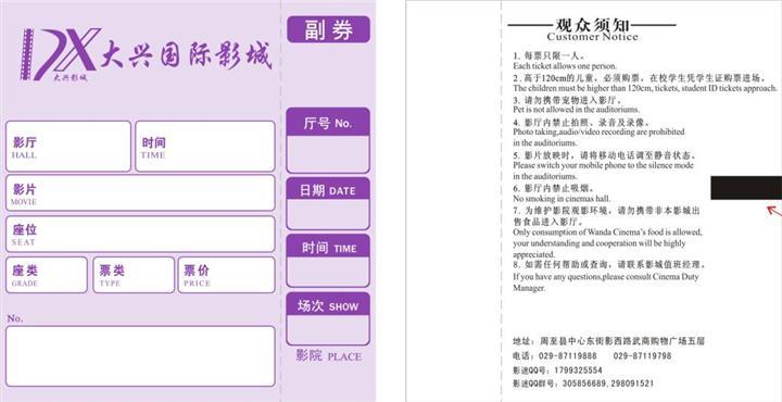 供应热敏纸电影票 深圳惠源隆印刷 质量保证