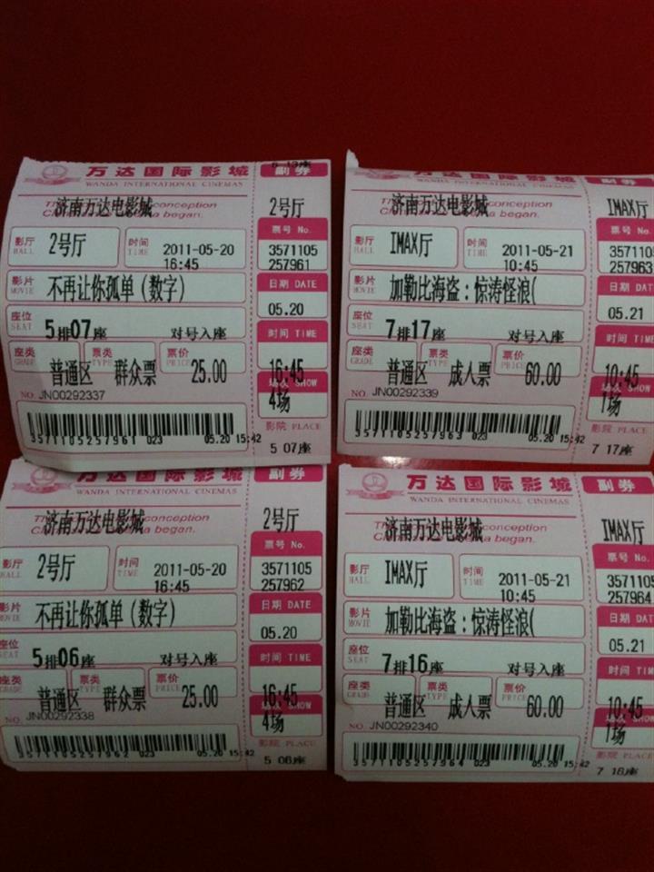 供应热敏纸 电影票加工定制 电影票设计报价
