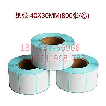 超市称纸、热敏纸批发,称纸供应商,热敏纸价格