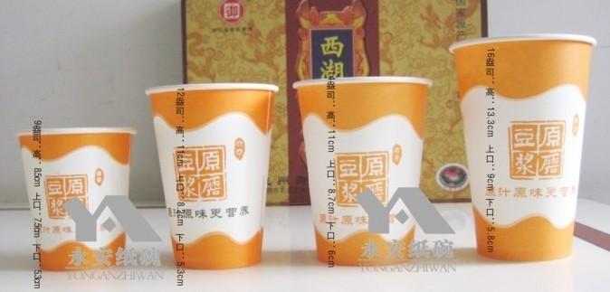 生产供应纸杯、纸碗、豆浆杯、广告杯
