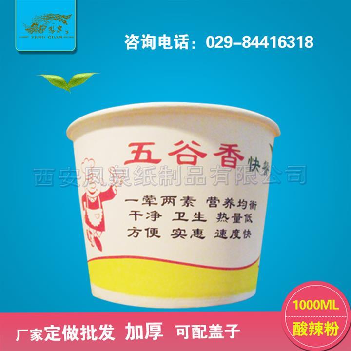 纸碗 纸碗定做 西安纸碗 酸奶碗 纸杯西安纸杯