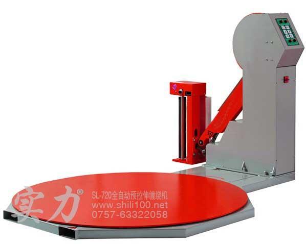 求购惠州实力牌预拉伸托盘缠绕机 海丰预拉伸薄膜裹包机 质量好