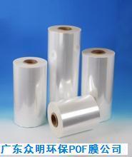 pof包装膜直销 pof包装膜生产