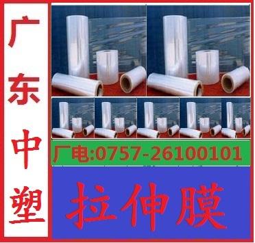 包装膜,广东中塑拉伸膜厂生产,每公斤10.5元