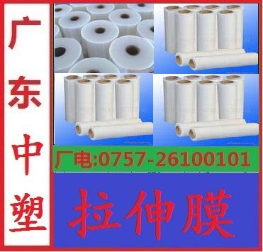 拉伸膜,广东中塑拉伸膜厂生产,每公斤10.5元