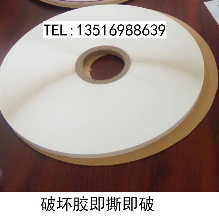 12mm珠光膜破坏性封缄胶带 热熔胶 秒破袋