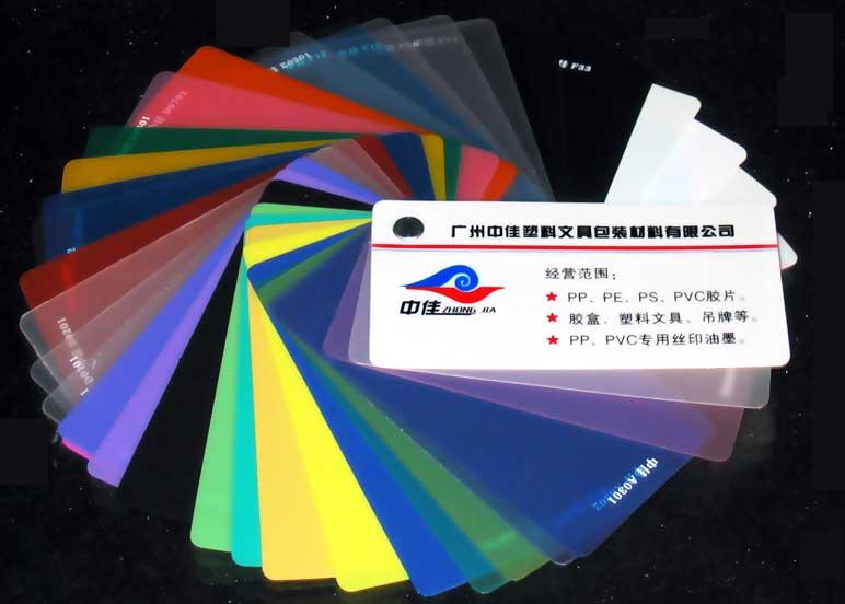 北京供应塑料PP片材