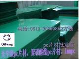 绿色膜纸透明PC塑料片 PC塑料片材大量现货批发 PC片材价