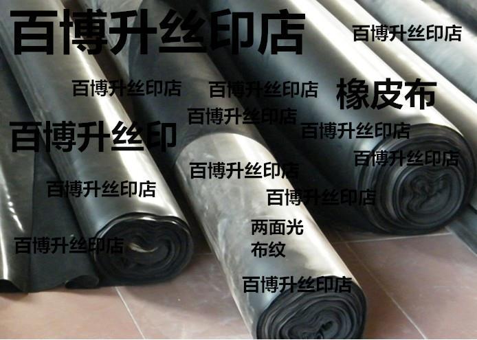 供应两面光橡皮布、丝印橡皮布、晒版机橡皮布、进口橡皮布