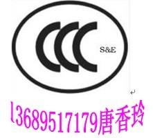 扫描仪CCC认证打印机国内强制3C认证13689517179