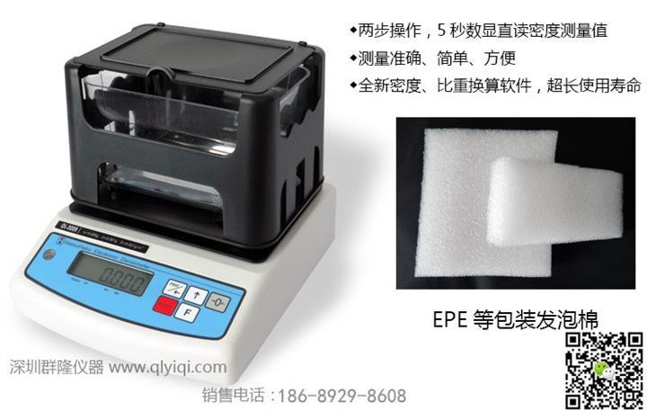 EPE珍珠棉密度计,包装海绵比重计-一键直读,5秒可测出密度值