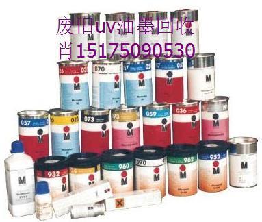 曲靖回收uv油墨,回收胶印油墨,丝印油墨15175090530