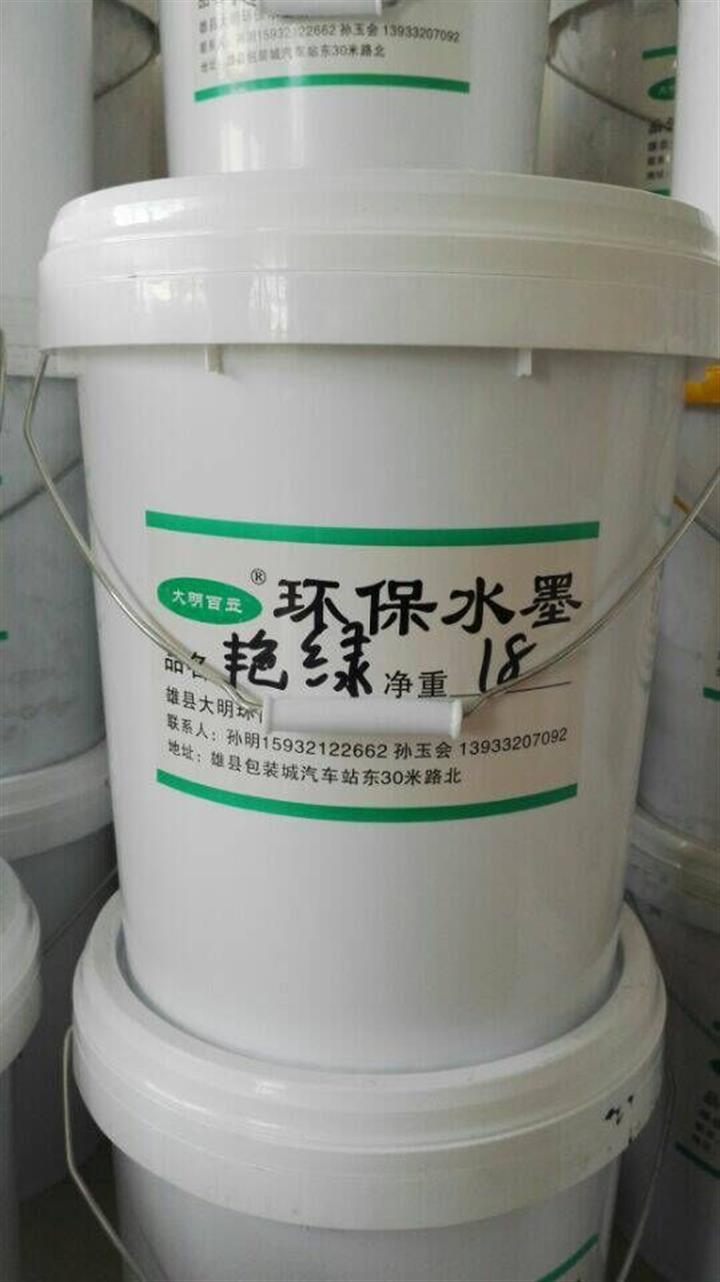 精品推荐水性油墨供应厂商,凹版水性油墨定做厂家