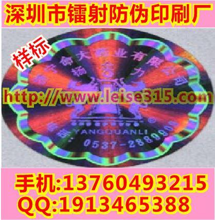 荧光油墨防伪标签 紫外线防伪标签 来样定做
