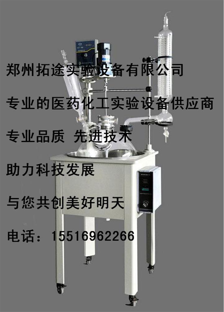 天津市武清区津武特种油墨厂订购10L单层玻璃反应釜