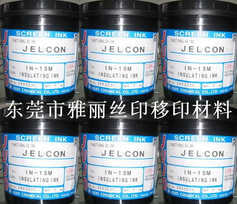 供应日本十条IN-10M绝缘油墨
