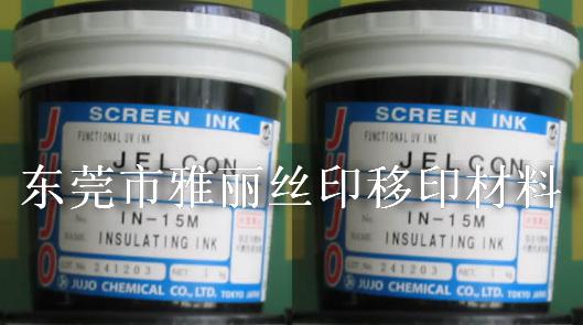 供应日本十条IN10M、IN10C绝缘油墨