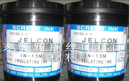 供应UV绝缘油墨