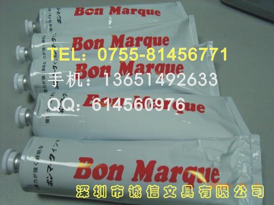 日本Bon Marque 印油 牙膏油墨网印油墨永不褪色