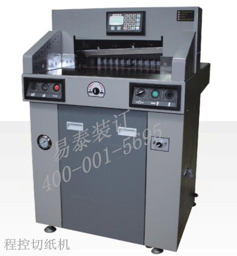 供应热门品牌液压 数显 程控 切纸机